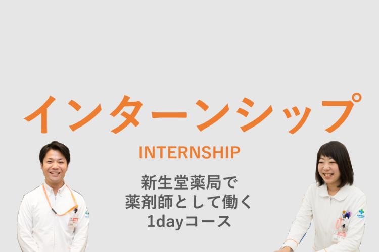 【インターンシップ】お申込み受付中!!