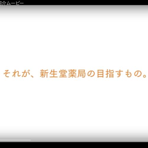 新生堂薬局ビジョンムービー公開!