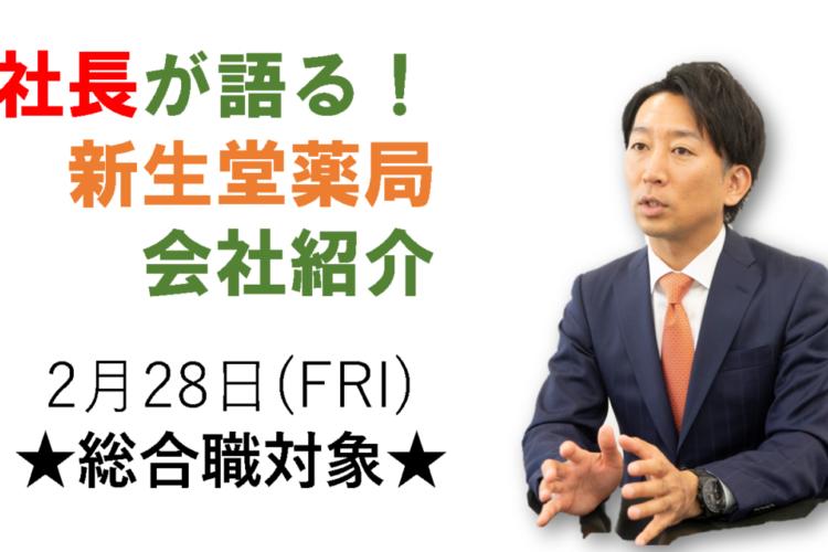 ☆総合職(店長・幹部候補・管理栄養士)対象☆2/28(金) 会社説明会のお知らせ!