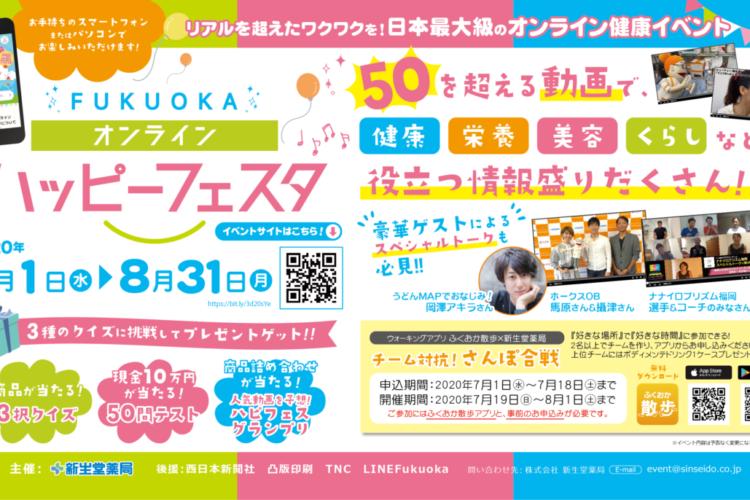 【オンラインで健康イベント開催!FUKUOKAオンラインハッピーフェスタ】